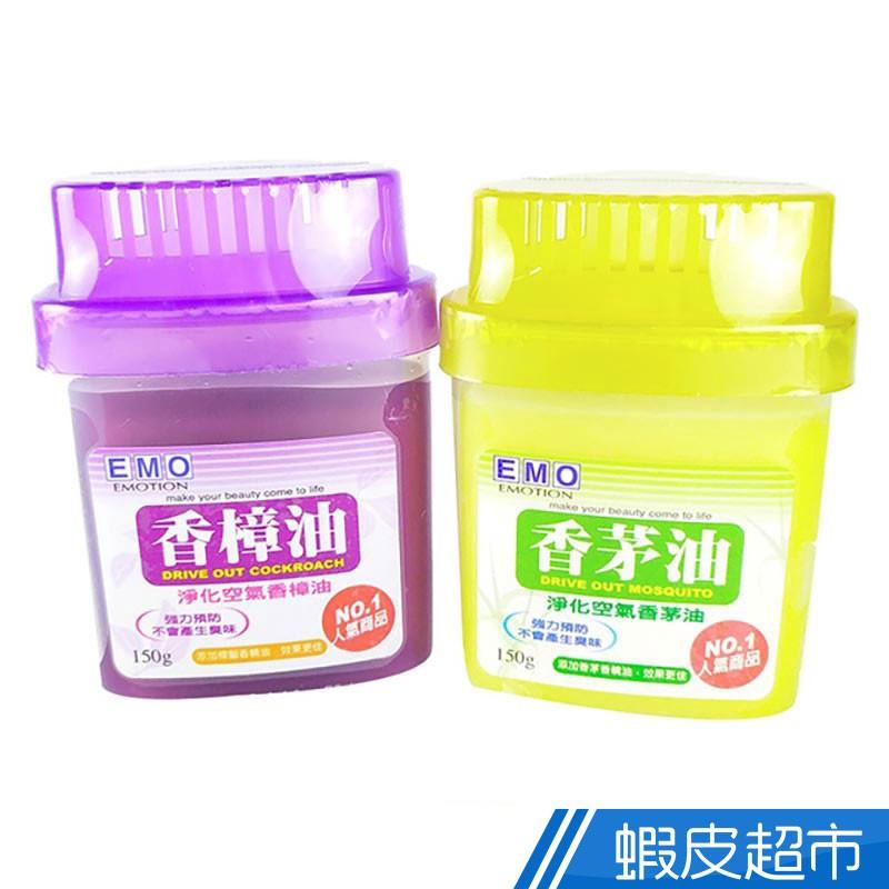 EMO 淨化空氣香茅油(150g/罐) 蝦皮24h 現貨