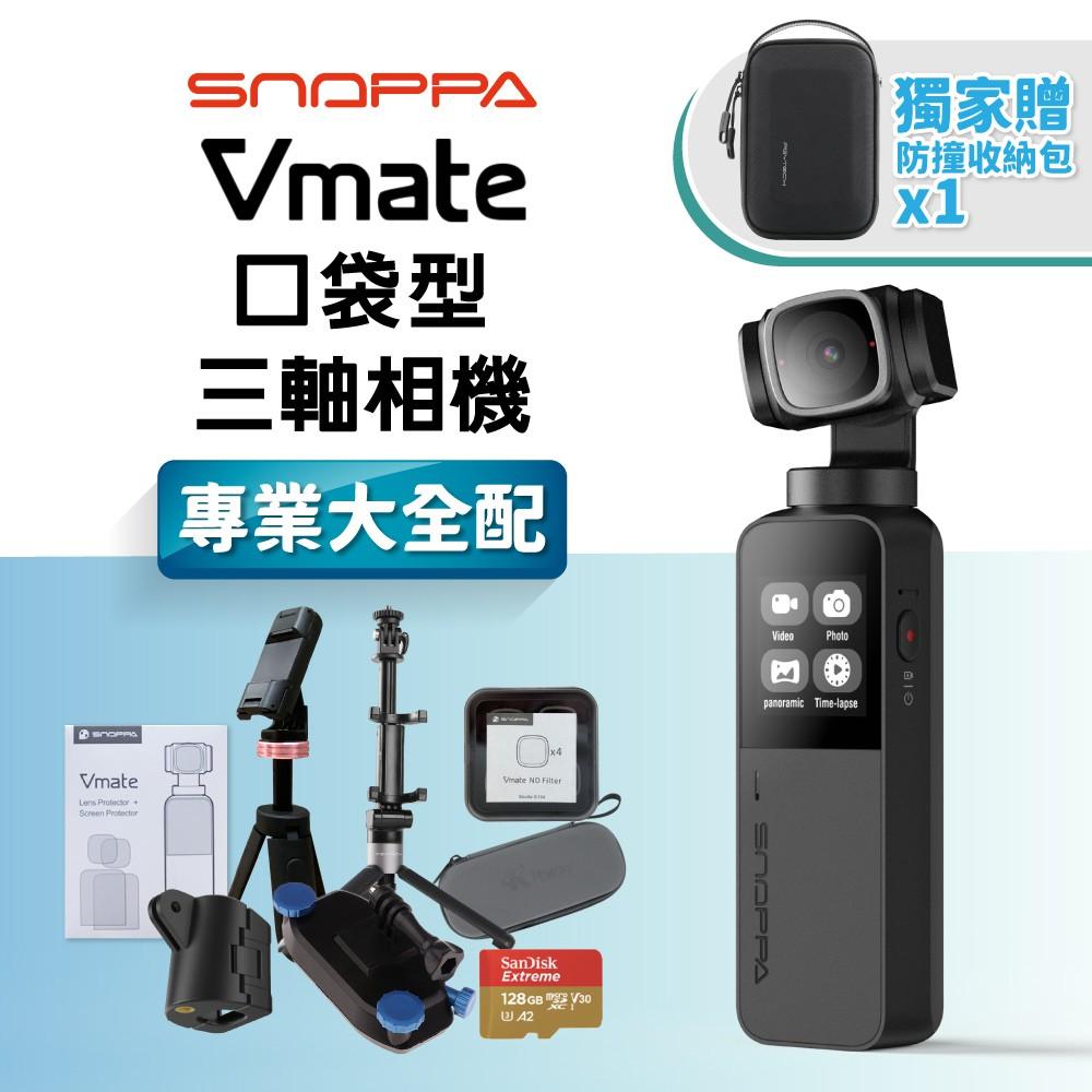 【專業大全配】SNOPPA Vmate 口袋型三軸相機 附鋼化膜 轉接立座 記憶卡 迷你腳架 防撞包|SNOPPA旗艦店