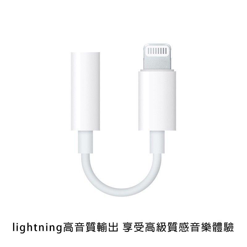 (免運)Apple原廠轉接線 轉接頭3.5mm耳機 Lightning蘋果耳機轉接頭 iphone音源轉接線 蘋果原廠