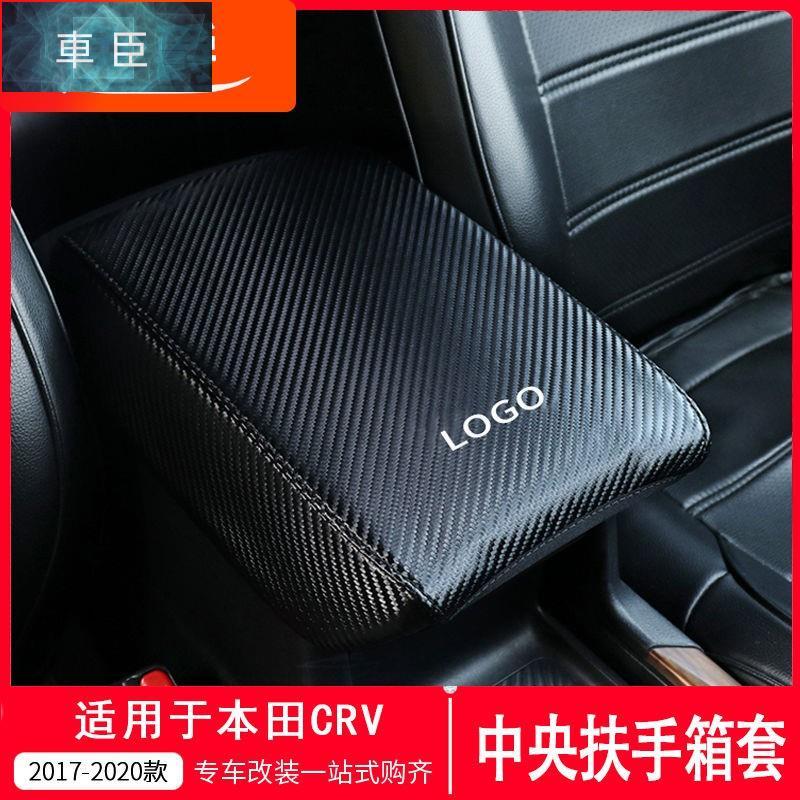 【車臣】Honda適用于17-21款本田CRV扶手箱套改裝飾新款crv專用中央扶手套內飾▶4962