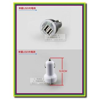 【尋寶購】(台灣現貨新款)車用雙輸出/ USB點菸器充電插座/ 2.1A/ 1A/ 行動電源/ 行車紀錄器/ 磨腳磨甲去硬皮按摩...