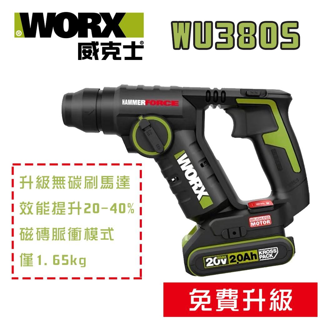 威克士 WORX WU380 WU380S 升級無刷 槌鑽 輕工程 家用 羽量級 20V 大腳板 螢宇五金