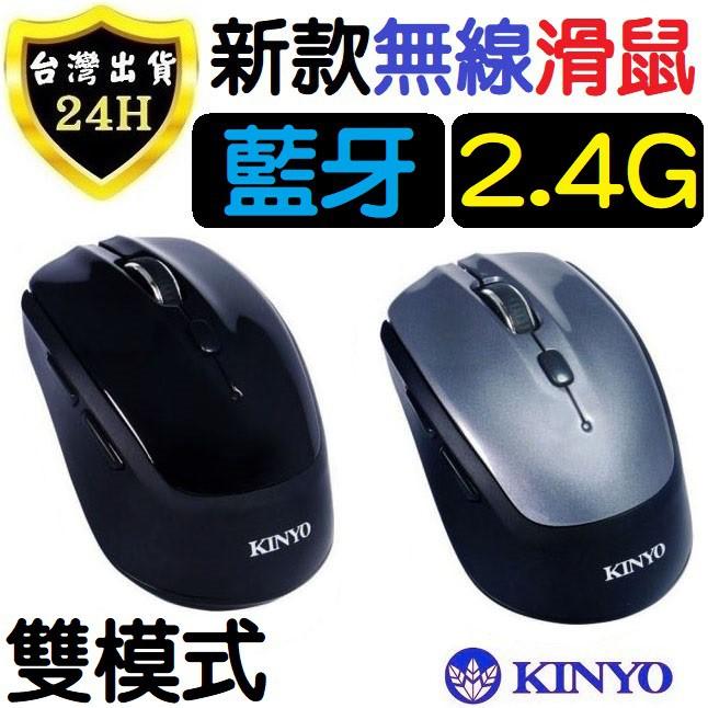 KINYO 藍牙滑鼠 無線滑鼠 電腦滑鼠 2.4G 電競 遊戲 藍芽 滑鼠 鼠標 DPI調整 6鍵 省電 滑鼠