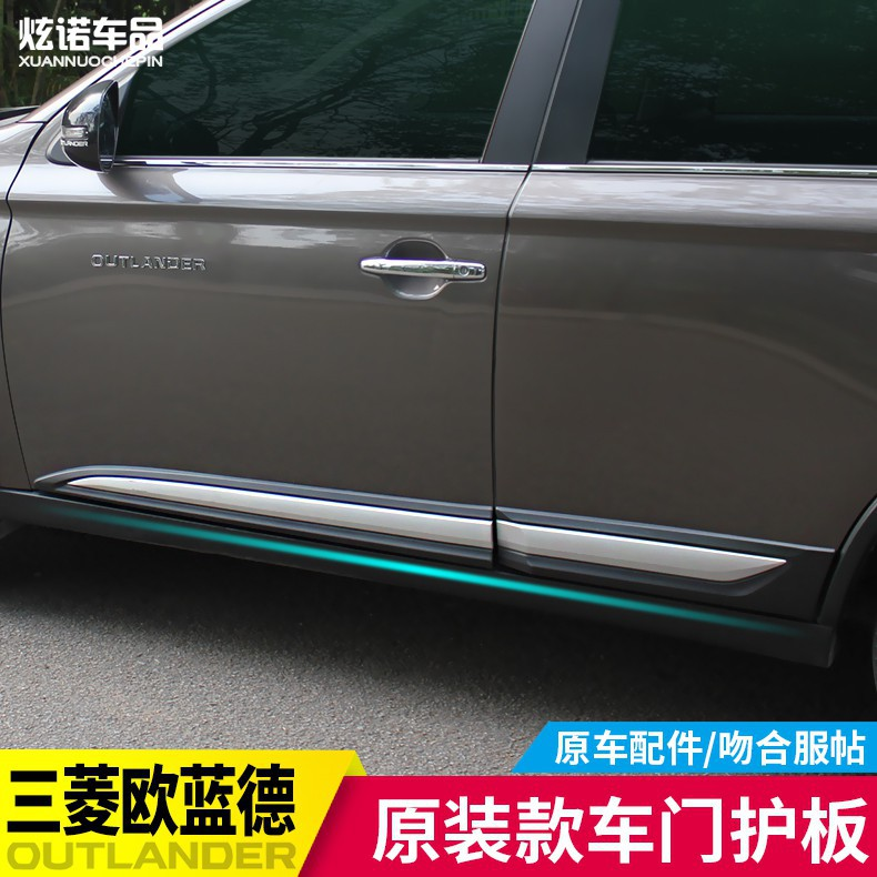 16-20款歐藍德outlander車門飾條防撞條配件車門護板防刮條防防撞板替換件