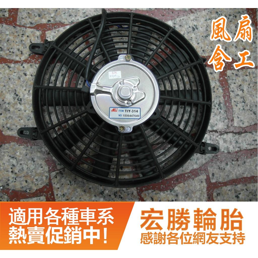 風扇 {國產車1500元/進口車3000元}LEXUS IS200 IS250 RX330 RX350 ES330