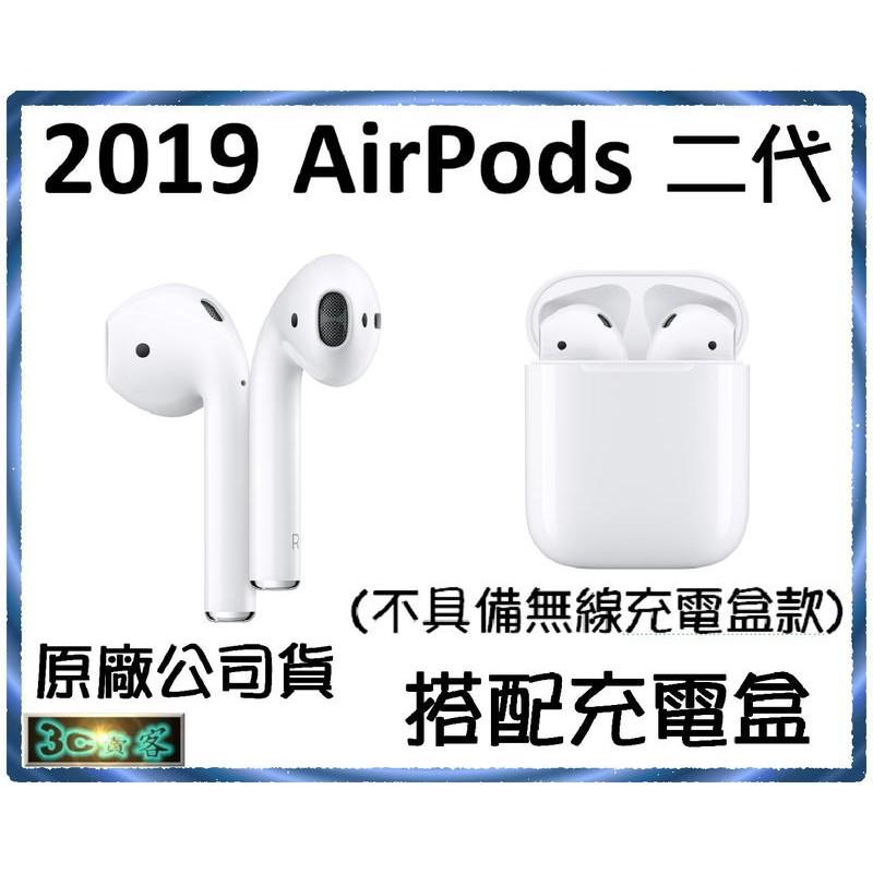 現貨公司貨含稅 台北台中門市 APPLE 2019 AirPods 二代 MV7N2TA/A (不具備無線充電盒款)