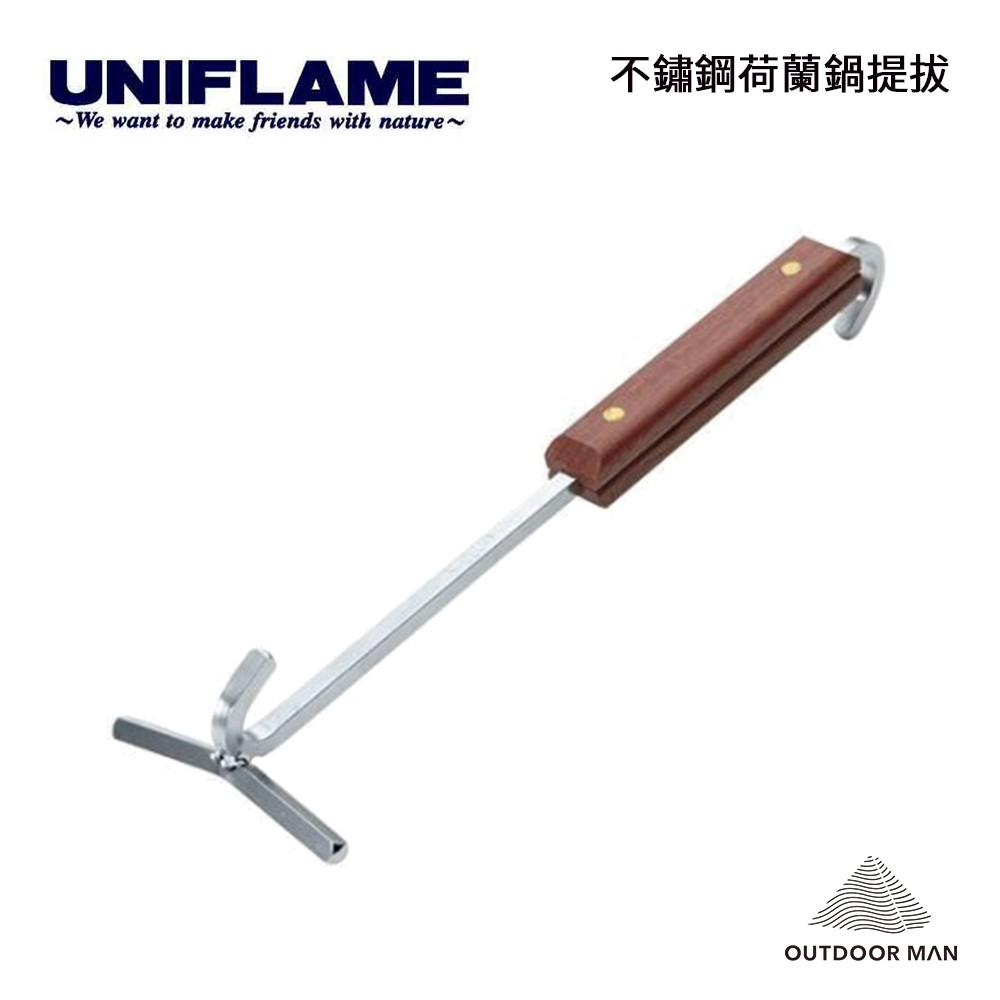 [UNIFLAME] 不鏽鋼荷蘭鍋提拔