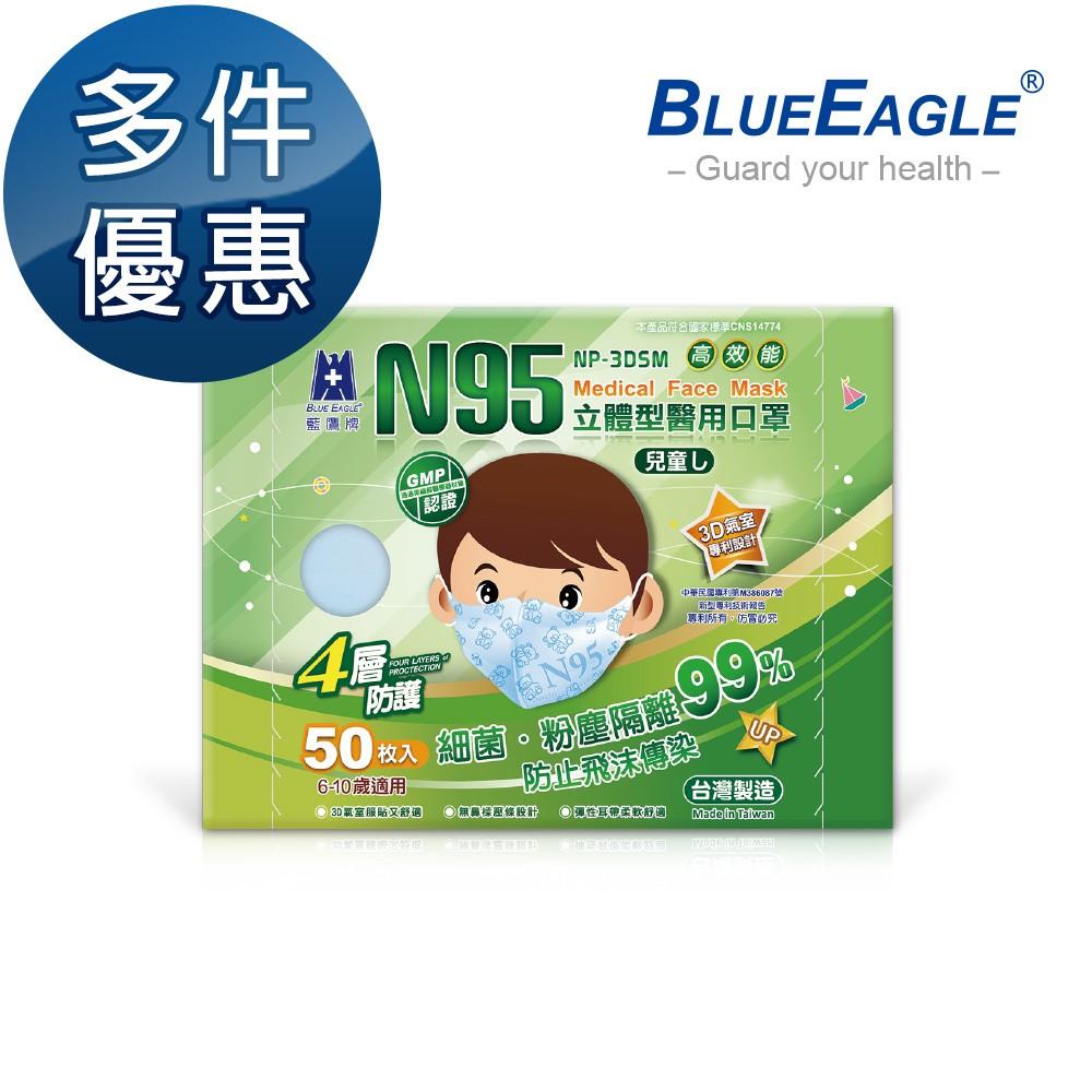 藍鷹牌 NP-3DSM 立體型6-10歲兒童醫用口罩 50片x1盒 多件優惠中