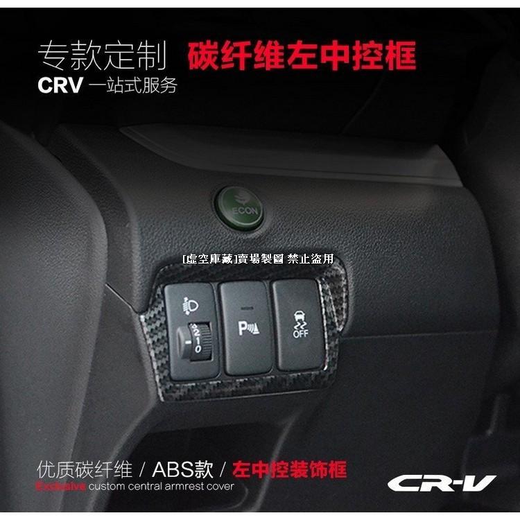 【西西車品】1B153 大燈開關按鈕面板框ABS碳纖維紋CRV4 CRV 4 4代四代本田Honda汽車材料內飾改裝內裝