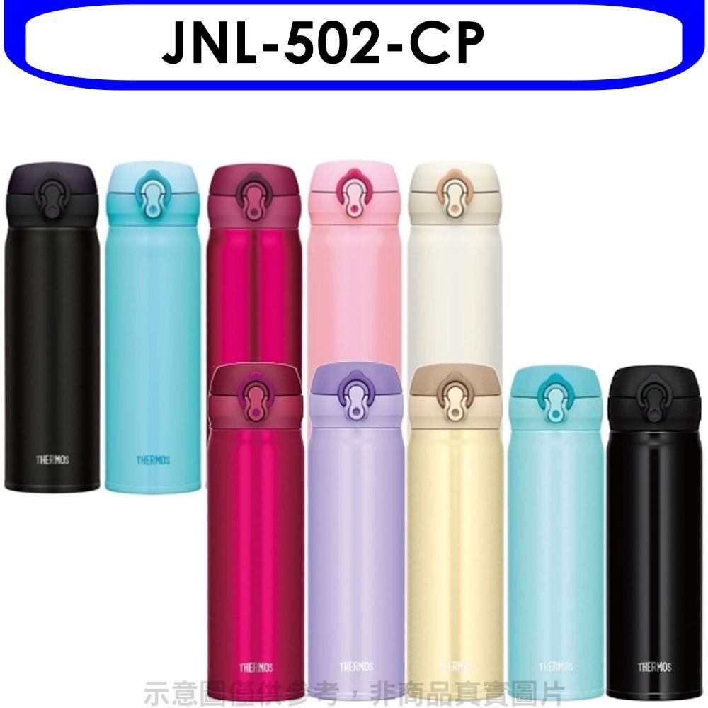 膳魔師【JNL-502-CP】500cc彈蓋超輕量(與JNL-503同款)保溫杯CP珊瑚粉 分12期0利率