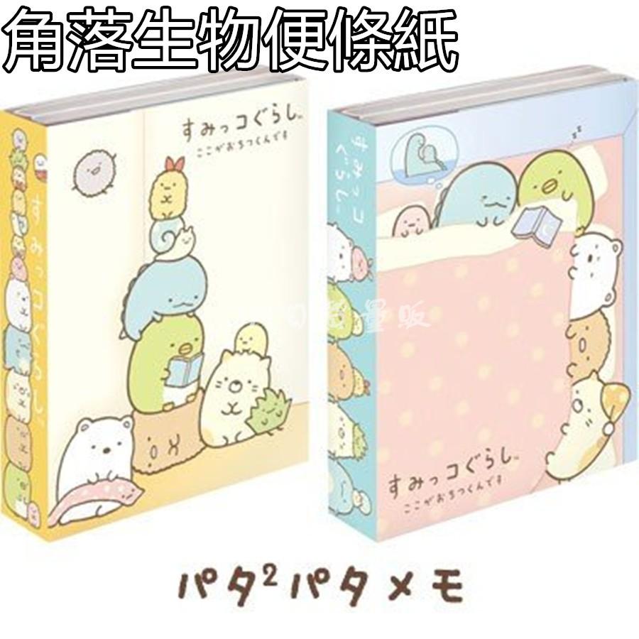 【JN日貨量販】角落生物六折式便條紙 日本正版 SAN-X 筆記本 記事本 便籤 書籤 日記本 備忘錄 現貨