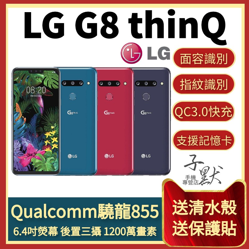 LG G8 ThinQ 全新未拆封 6.1 吋熒幕 高通驍龍855 八核 後置3鏡頭 快充 臉部解鎖  實體店面 免運費
