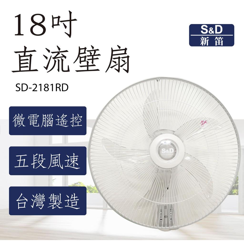 S&D新笛18吋 DC直流遙控壁扇  SD-2181RD  100%台灣製造 原廠公司貨