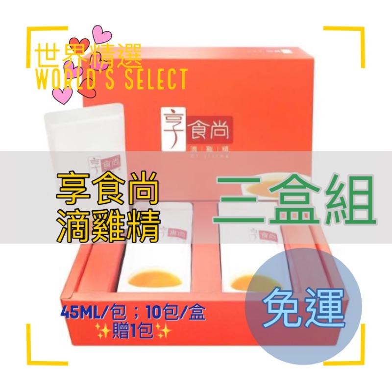 【世界精選】藍心湄代言享食尚5200mg膠原滴雞精暢銷組(贈品)(免運)
