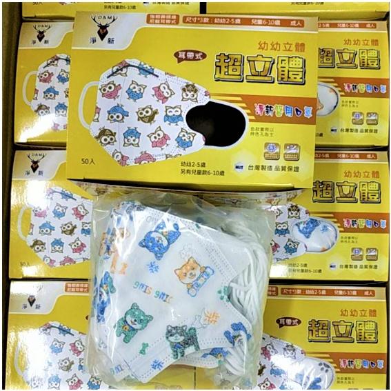 幼幼立體(臺灣製造)淨新兒童立體醫療口罩 50入 細耳帶式 幼幼立體醫用口罩 幼幼2-5歲適用