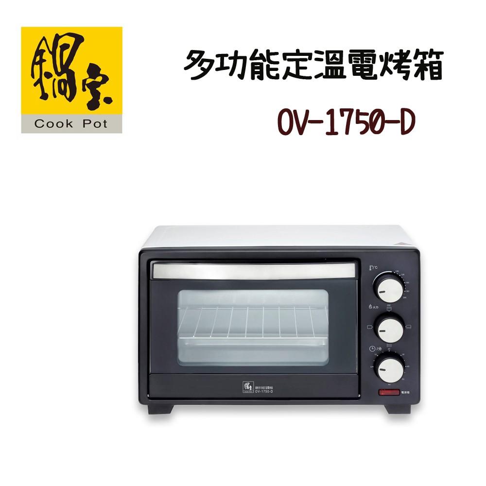 【鍋寶】OV-1750-D 多功能定溫電烤箱17L