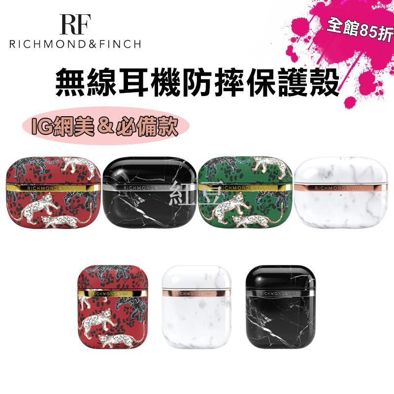 紅豆RF瑞典時尚耳機殼 防摔保護殼 Airpods 1/2代 Airpods pro 網美必備Richmond&Finc
