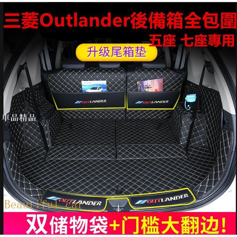 車品精品🔥爆款🔥三菱Outlander後備箱墊Outlander行李箱墊Outlander尾箱墊Outlander七