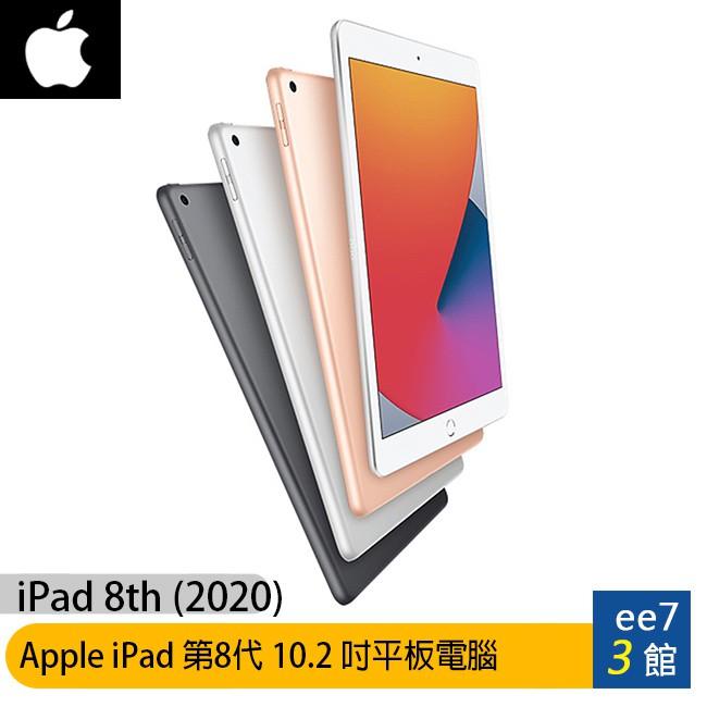 Apple 蘋果 APPLE iPad 8 (WiFi/128G) 10.2吋平板電腦【2020全新第8代】 ee7-3