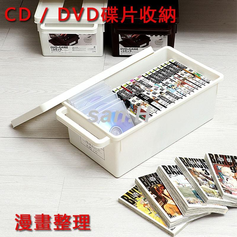 森.居家cd收納盒 家用dvd收納碟片光盤盒日本進口漫畫專輯整理 ps4收納箱