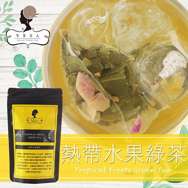 【午茶夫人】熱帶水果綠茶 3g*8入