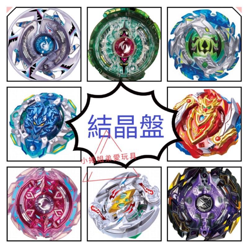 單售!結晶盤B150、B132 05 B128,B129,B125 正版 戰鬥陀螺