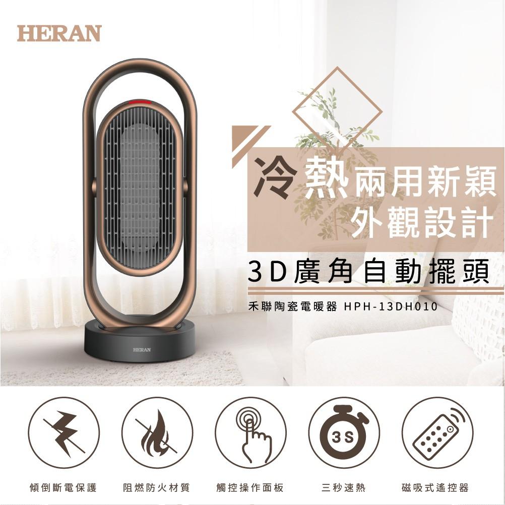 【缺貨,完全缺貨!!】HERAN禾聯廣角擺頭陶瓷式電暖器《HPH-13DH010》