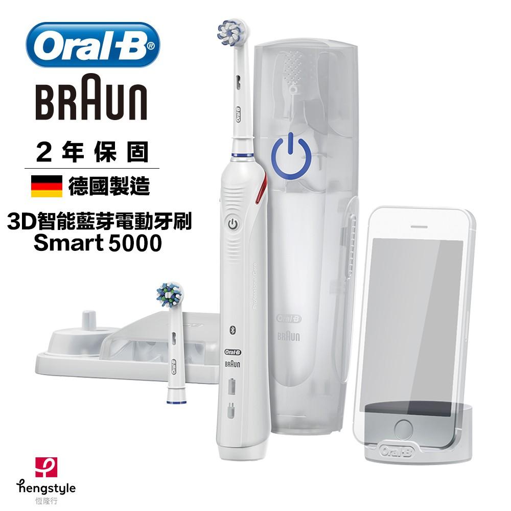 【德國百靈Oral-B】 3D智能藍芽電動牙刷Smart5000