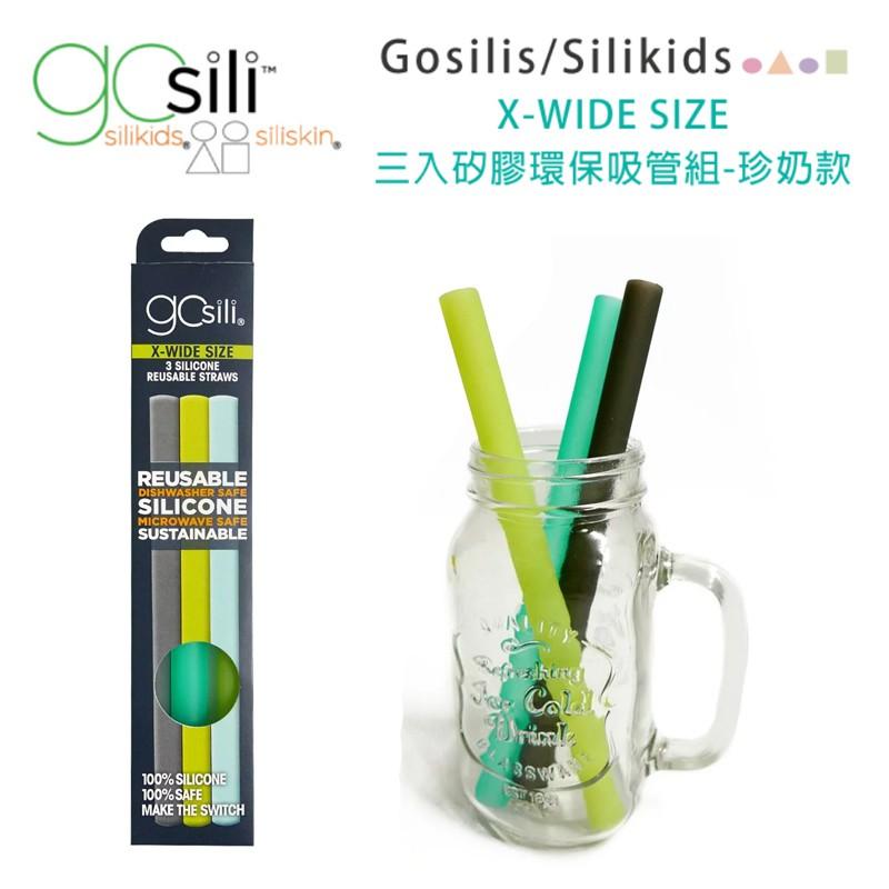 美國gosili/silikids 珍奶款三入矽膠環保吸管組(自然系)