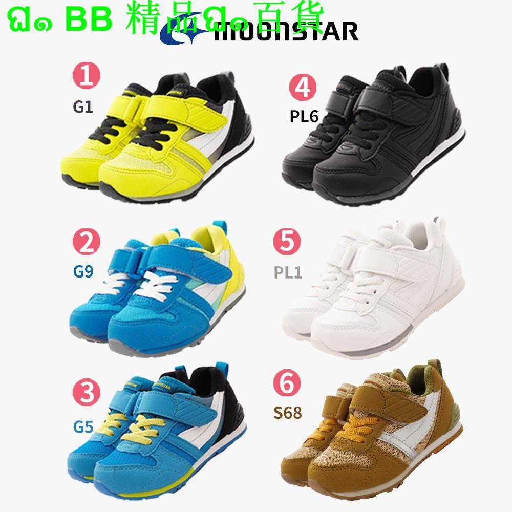 日本月星Moonstar機能童鞋 HI系列 預防矯正款2121S-中小童段6款任選P1