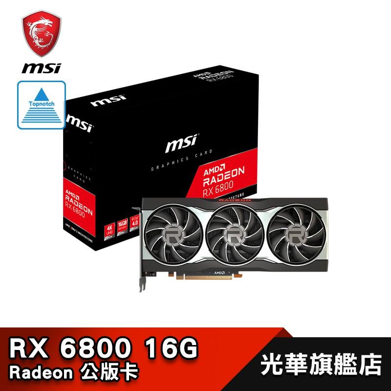 MSI Radeon RX 6800 16G 公版卡 顯示卡【全新公司貨】RX6800 註冊4年保固
