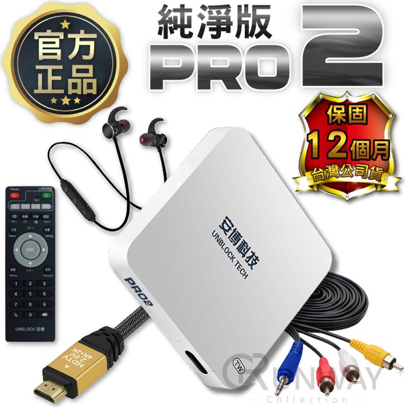 安博盒子 台灣版 Ubox8 Upro2 Upros X950 X9 安博 機上盒 電視盒 官方正品 安博電視盒 保固