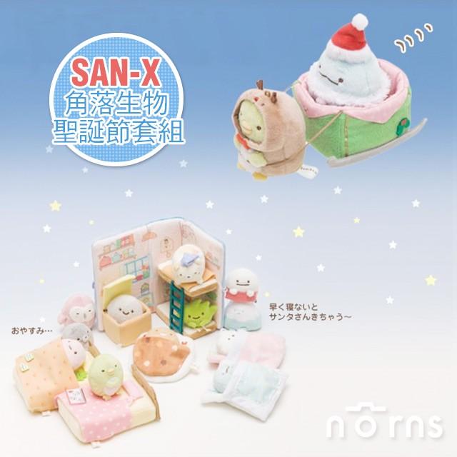 【日本角落生物小沙包 聖誕節套組】Norns六款一套 耶誕節變裝 麋鹿 日貨 恐龍北極熊 雪橇 限定款