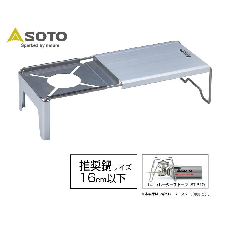 【🇯🇵官方正貨】SOTO - ST-310專用精簡化桌板(ST-3107)單體 套組