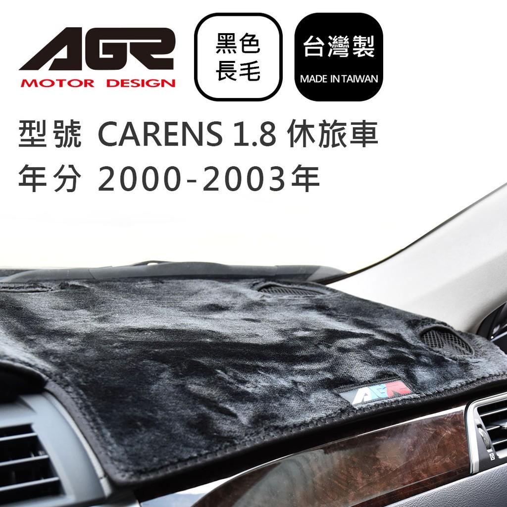 【AGR】儀表板避光墊 CARENS 1.8 休旅車2000-2003年 Kia起亞 長毛黑色