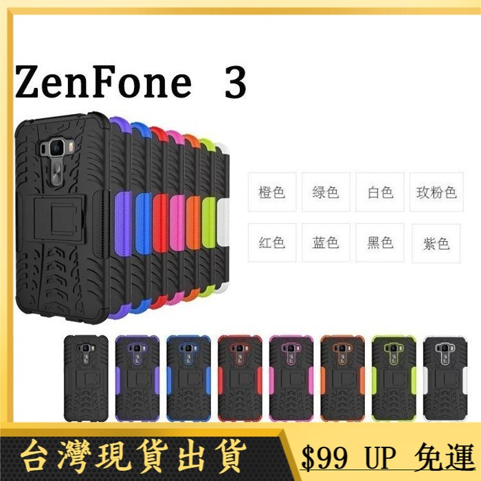 附掛繩㊙️手機殼華碩ASUS ZenFone 3ZE552KL輪胎保護殼 5.5吋 變形金剛 可站立 防滑防摔Z012D