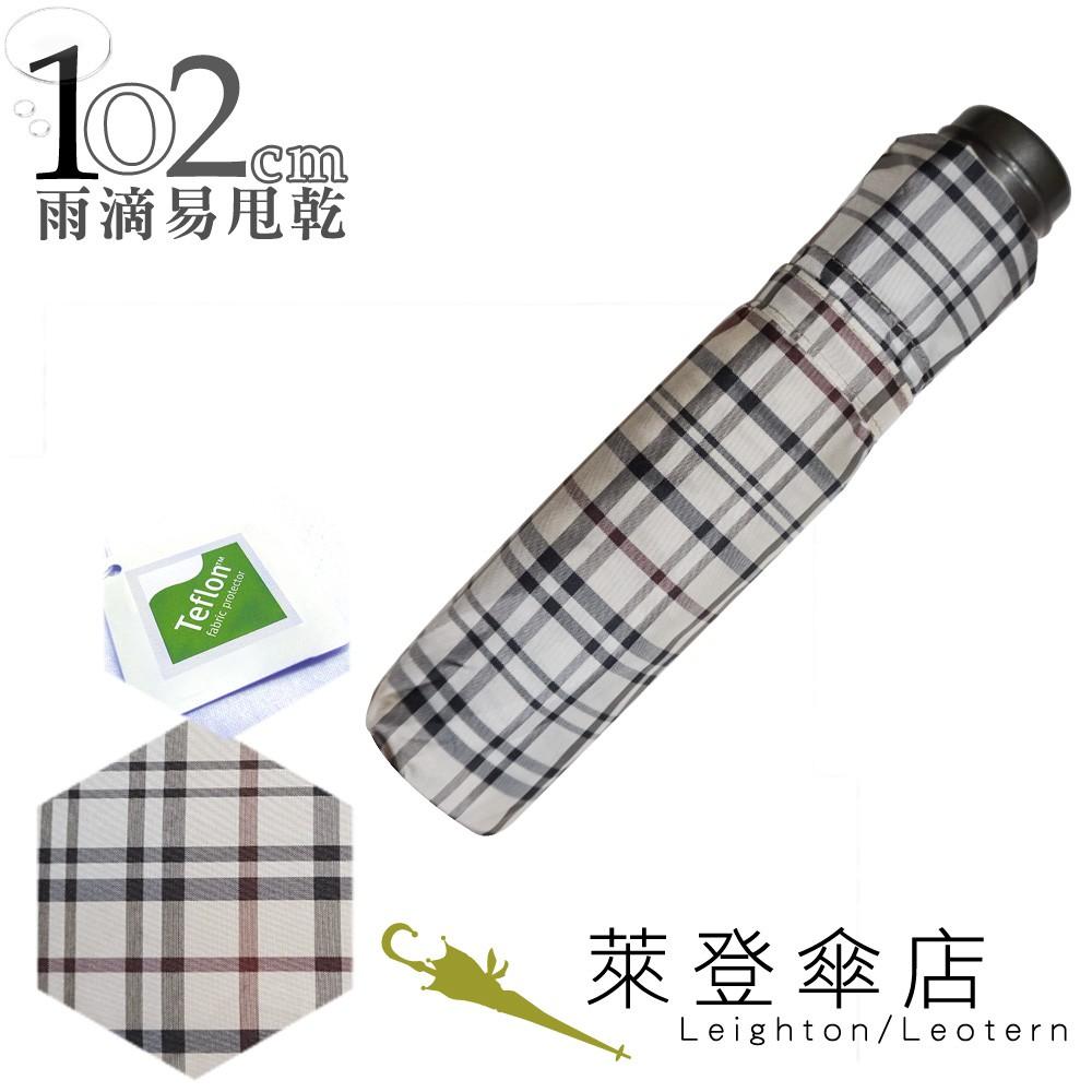 【萊登傘】雨傘 102cm加大傘面 先染色紗格紋布 易甩乾 手開傘 米褐紅格