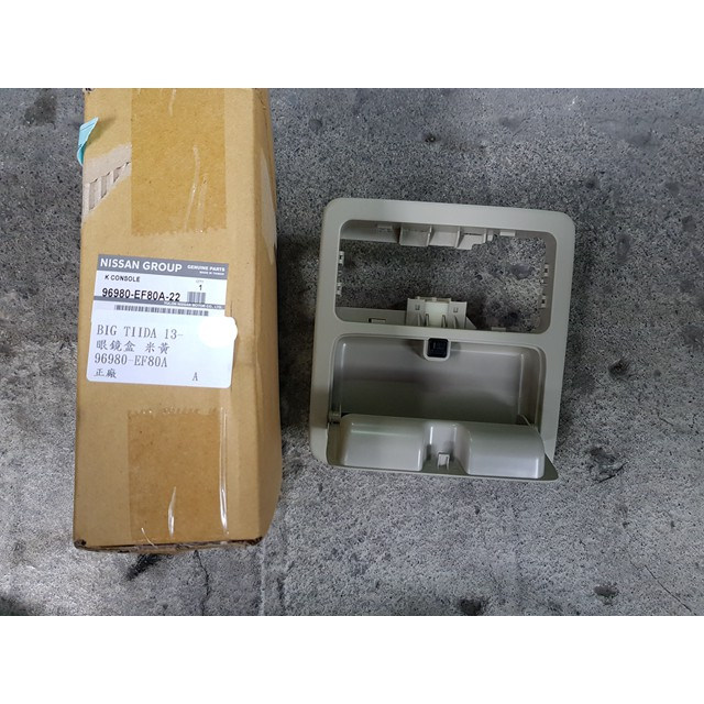 BIG TIIDA 1.6 13-16 眼鏡盒(米黃色) 正廠