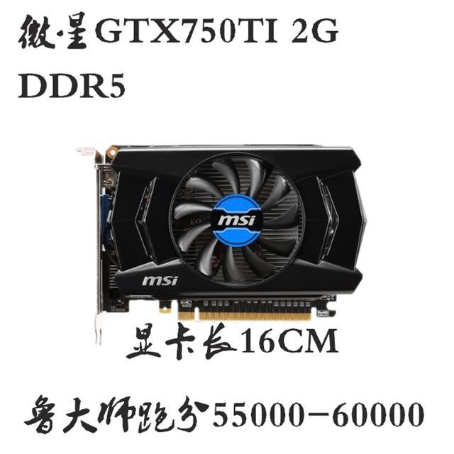 微星GTX750TI 2G 獨立游戲顯卡秒950 760 650TI電腦配件 無需供電