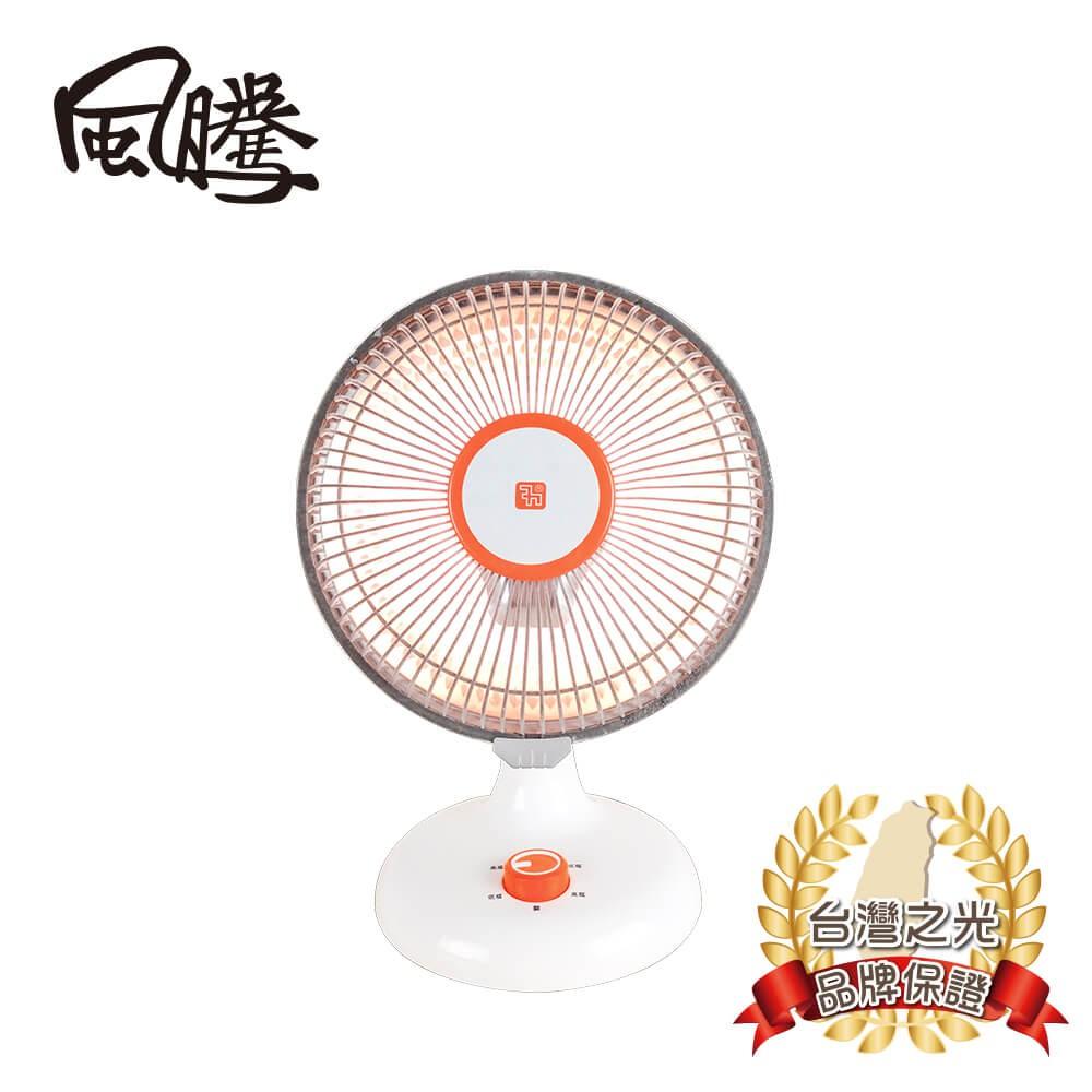 風騰 10吋碳素燈電暖器FT-610C