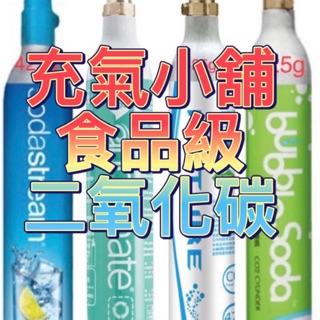 氣泡機 鋼瓶 填充 回充 保證 食品級 CO2 氣泡水填充 臺南市