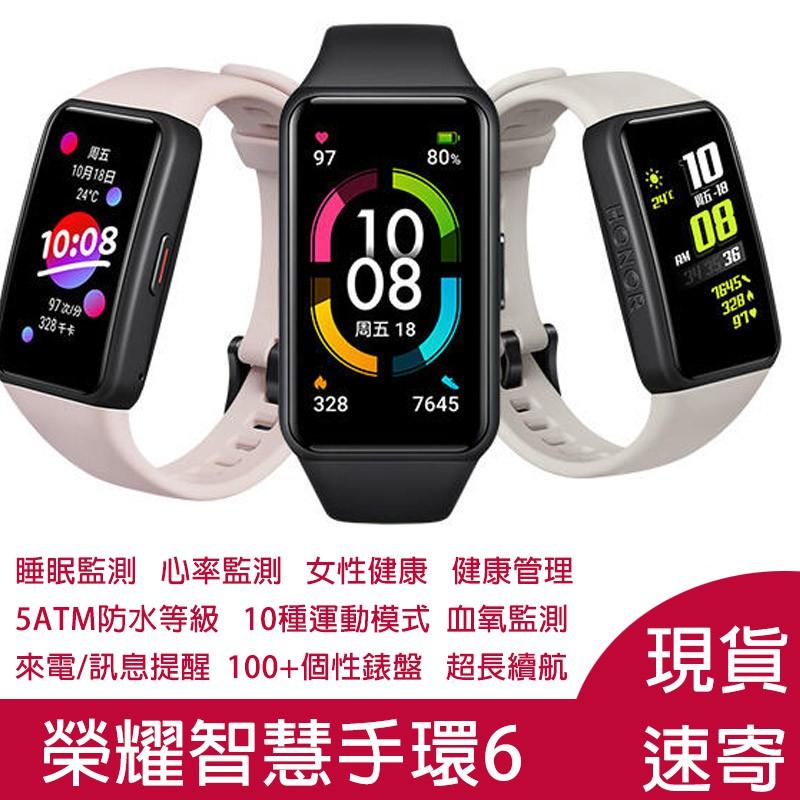 榮耀手環6 智慧手錶 智慧手環 血氧檢測 心率監測 來電/簡訊提醒 防水防塵 現貨