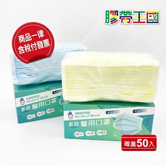 [膠帶王國] 醫療級雙鋼印 台灣製三層成人口罩(未滅菌)拋棄式一盒99元50片裝 藍色 黃色 防飛沫防傳染~含稅附發票