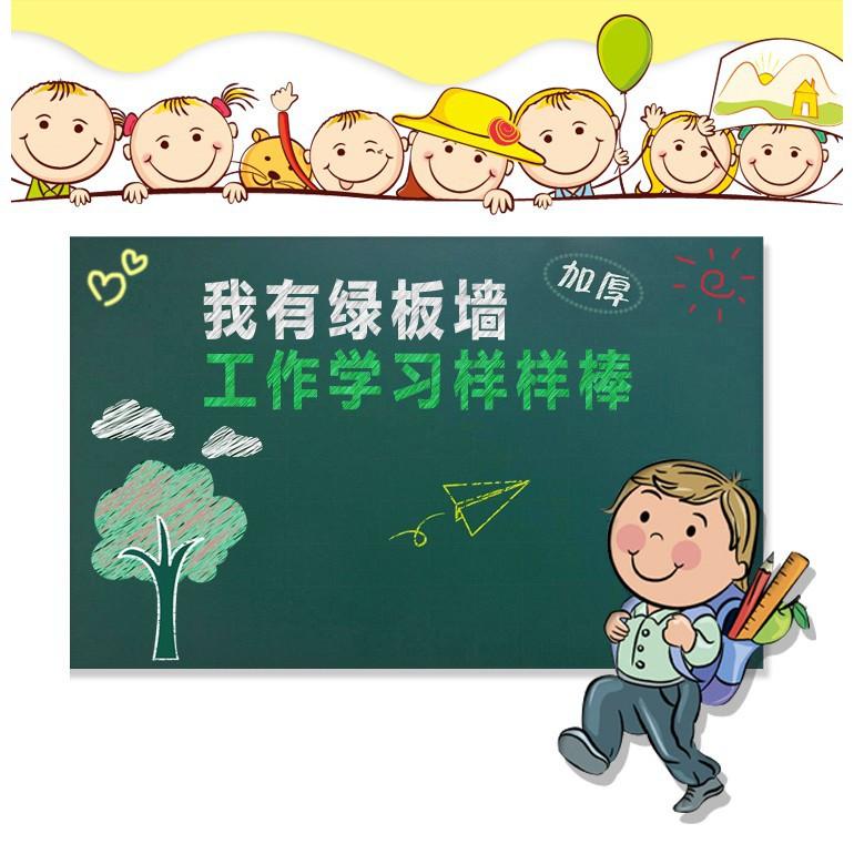 綠板貼黑板牆貼塗鴉貼 兒童辦公家用軟黑板綠板無塵牆貼 熱銷
