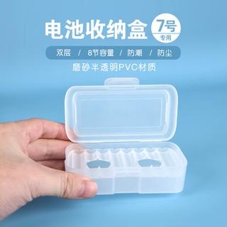 七號7充電電池盒整理盒AAA電池配件通用收納盒1.5v鋰電池盒 1盒裝