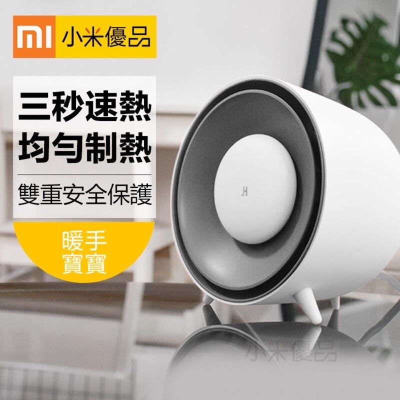 小米/Mi 暖手寶二合一 迷你電暖器 帶可拆卸暖手寶(現貨)