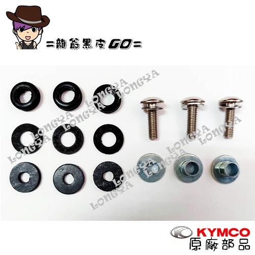KYMCO 光陽 原廠 G6 排氣管護片螺絲配件組 排氣管護蓋修理包組 防燙蓋 防燙護蓋 配件