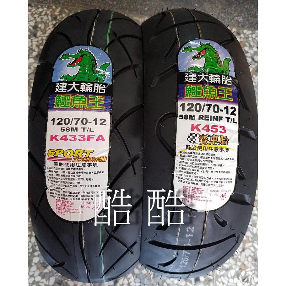 建大KENDA 鱷魚王賽車胎 運動胎 K453 K433 110 120/70-12 130/70-12 彰化可自取