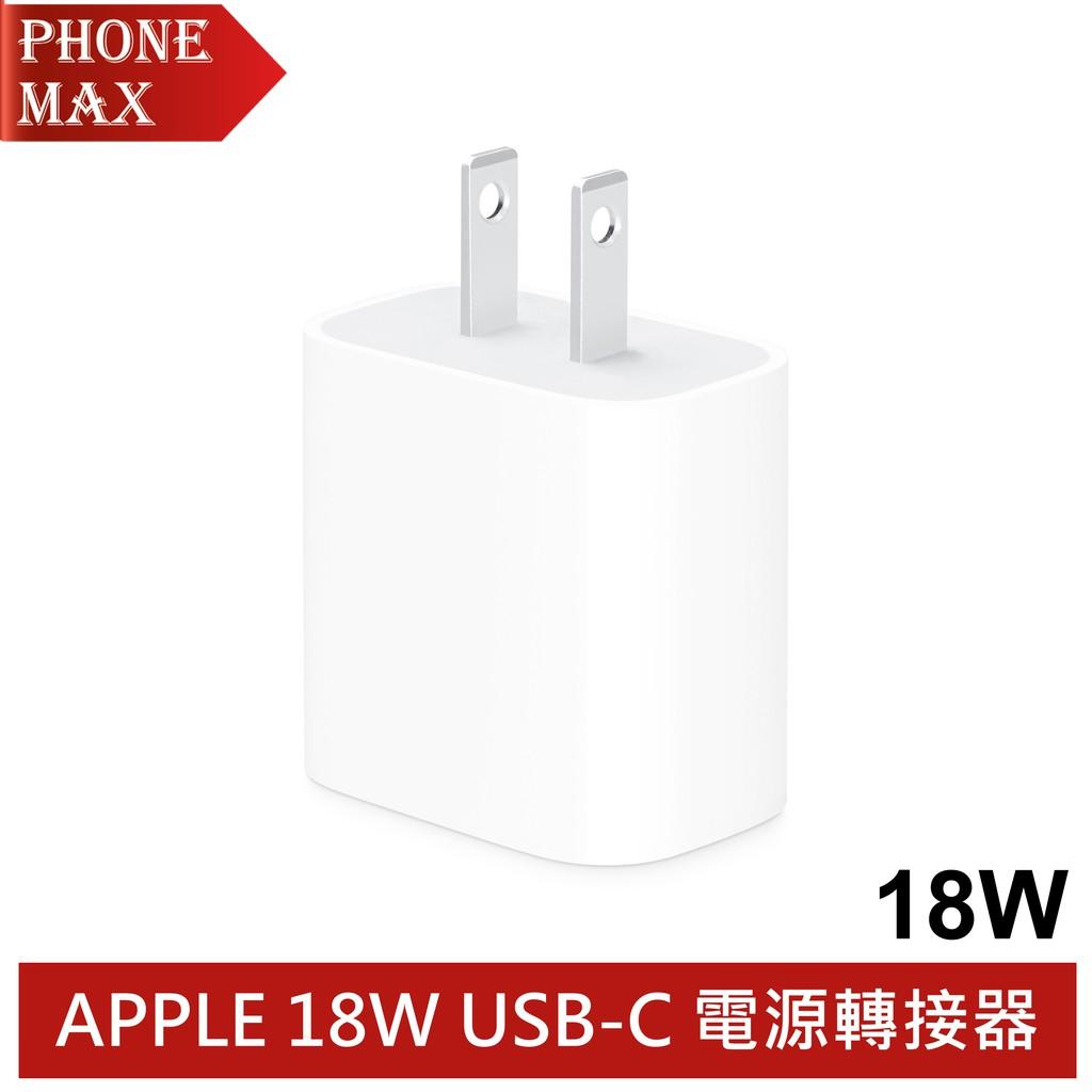 APPLE 18W USB-C 電源轉接器 公司貨 原廠盒裝正品