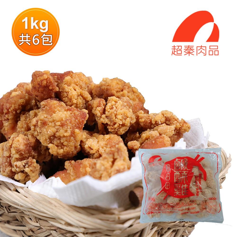 新鮮到貨【超秦肉品】台灣鹹酥雞 1kg 量販包 x6包(同綠野農莊款)